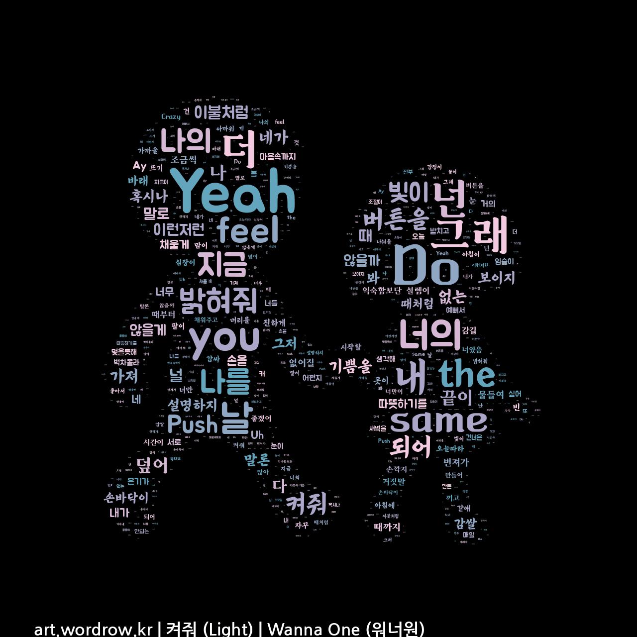 워드 아트: 켜줘 (Light) [Wanna One (워너원)]-17